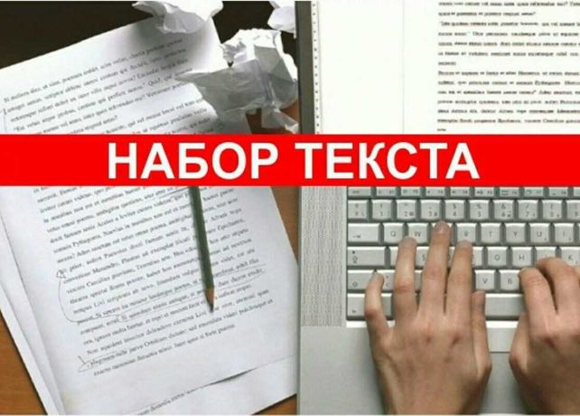 Набор текста на разных языках