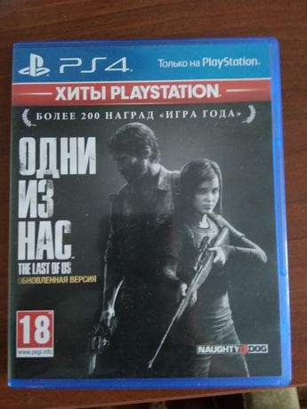 Одни из нас дополнена версия для PlayStation 4
