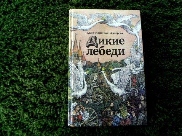 Дикие лебеди Х.К.Андерсен