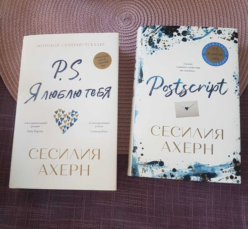 Книги Сесилии Ахерн P.S. Я люблю тебя и Postscript