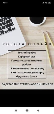 Робота онлайн для всех.