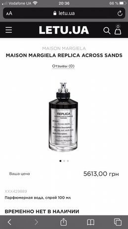 Maison margiela Replica Across Sands с брокард оригинал