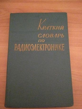 краткий словарь по радиоэлектронике
