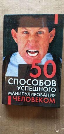 Орлова Л. 50 способов успешного манипулирования человеком