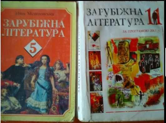 Зарубіжна літератра 5 кл Міляновська  Зарубіжна  11 кл Безкоровайний