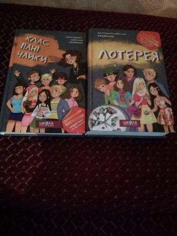 """Дві книги  """"Клас пані Чайки"""" і """"Лотерея"""""""
