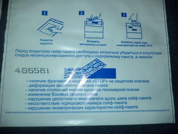 Сейф-пакеты для ценных посылок! Надежные, номерные! Пересылка/хранение