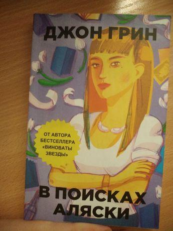 "Книга ""В поисках Аляски"" Джон Грин"