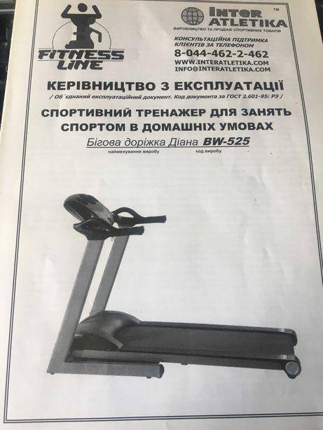 """Беговая дорожка Интер Атлетика """"BW-525"""" Диана"""