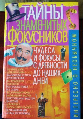 книга фокусы