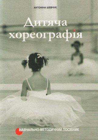 А. Шевчук Дитяча хореографiя