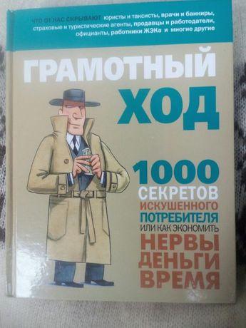 Полезная книга для бизнесменов