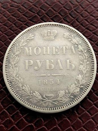 Рубль 1854 г. 8 звеньев Не частый