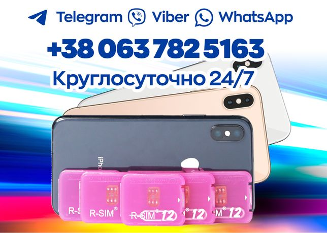 Продам R-sim рсим iPhone 6 7 Plus 8 Plus  X XR XS Max 11 Pro Max