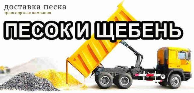 Пісок, щебінь, вивіз будівельного сміття(Ужгород, Закарпатській обл.)