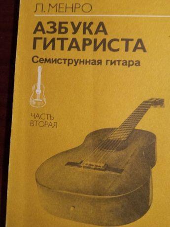 Азбука гитариста. Семиструнная гитара. Л. Менро. 2часть