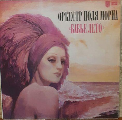 Пластинка Оркестр Поля Мориа – Бабье Лето.