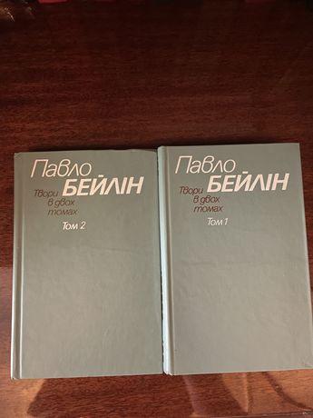 Павло Бейлін «Твори в двох томах»