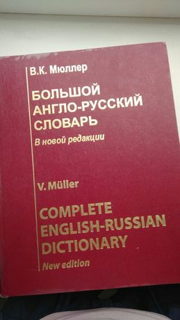 Продам англо-русский словарь Мюллера
