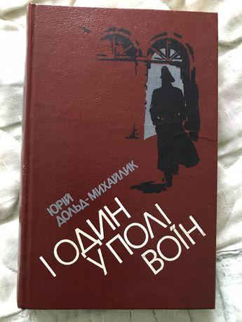 Книга «І один у полі воін» Дольд-Михайлик