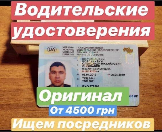 Срочные водительские права - автошкола, права механизатора. Официально