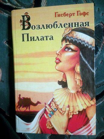 Книга Возлюбленая Пилата