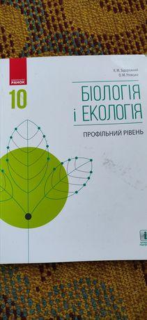 Біологія і екологія 10 клас профільний рівень