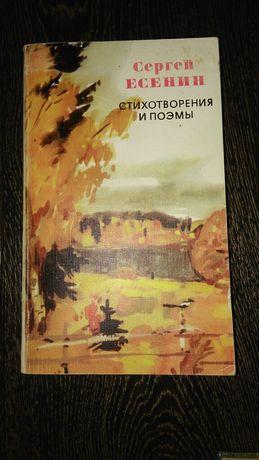 С. Есенин стихи+книга о поэте