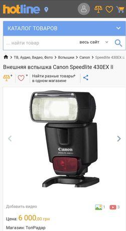 Внешняя вспышка Canon Speedlite 430EX II