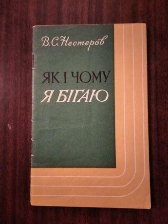 Книга про біг Нестерова