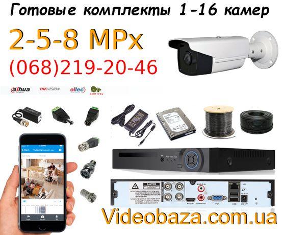 Видеонаблюдение для Вашего бизнеса, квартиры, дачи, гаража до 16 камер
