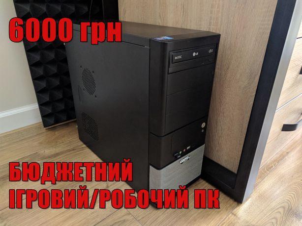 Бюджетний ПК: Intel Core i5 (3.1 GHz), Radeon R9 270X (2Gb), 8Gb DDR3