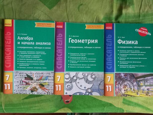 3 сборника формул 7-11 класс,алгебра,геометрия,физика