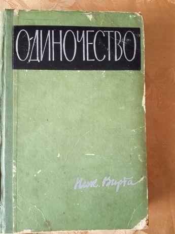 """Н. Вирта """" Одиночество"""