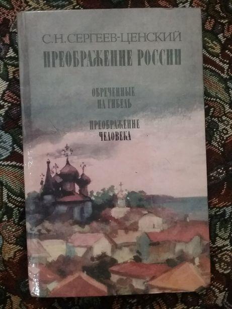 Сергеев-Ценский
