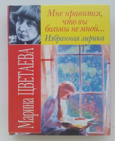 """Книга """"Марина Цветаева. Избранная лирика"""""""