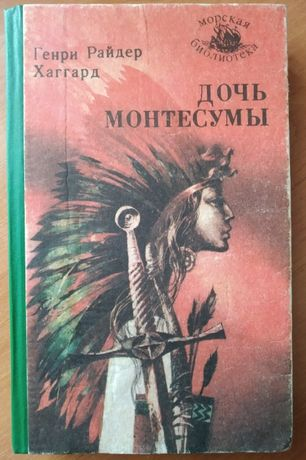 Дочь Монтесумы - Генри Хаггард