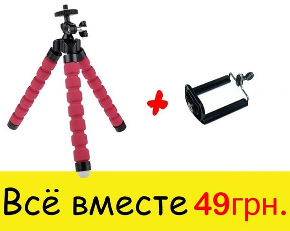 Штатив гибкий осьминог + держатель для телефона камеры GoPro тринога