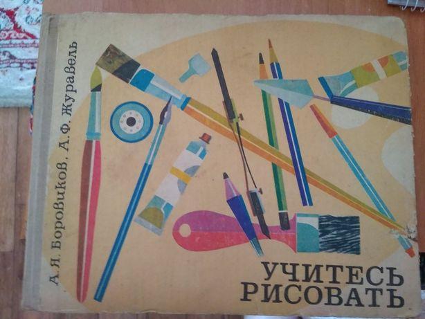 Советские пособия по рисованию