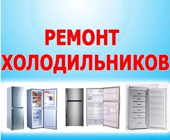 Ремонт холодильников,витрин,рефрижераторов Покровск Мирноград Селидово