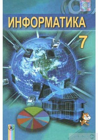 Підручник інформатика 7 клас Ривкід учебник информатика 2016 Генеза