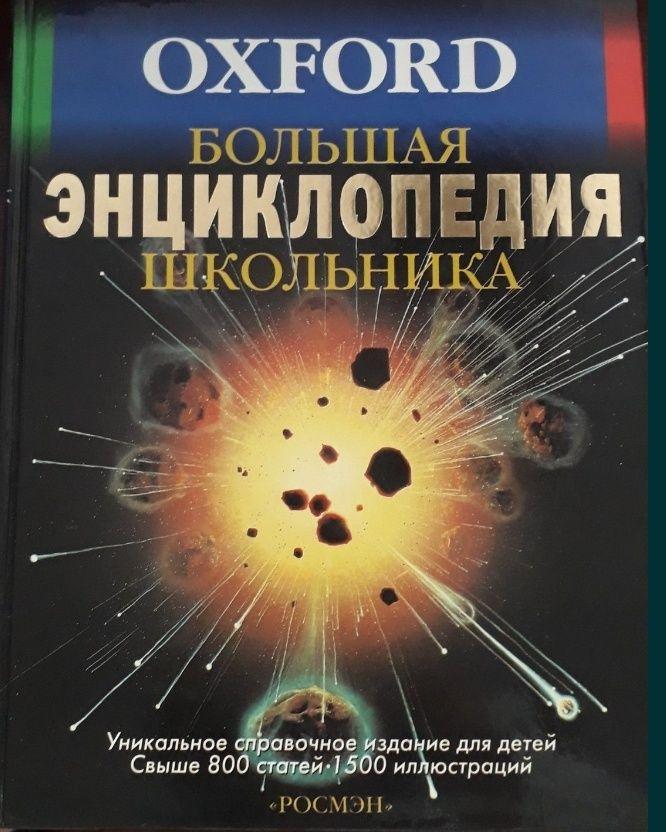 OXFORD Большая энциклопедия школьника