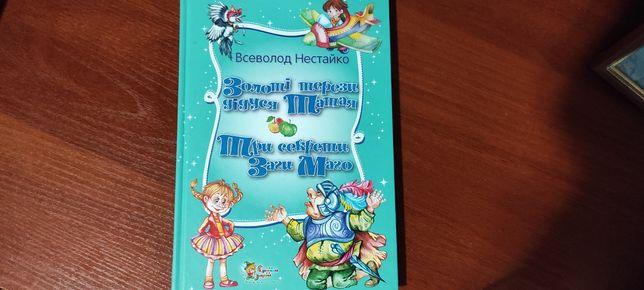 Дитяча книжка для читання школярами молодшого шкільного віку