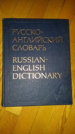 продается русско-английский словарь