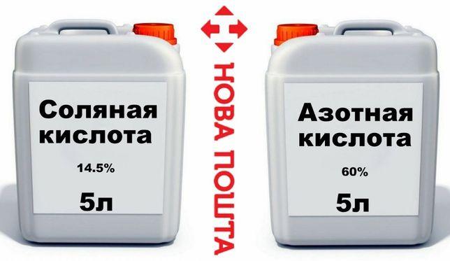 Царская водка 5 л . Азотная кислота 60 % 5 л + Соляная кислота 15 % 5л