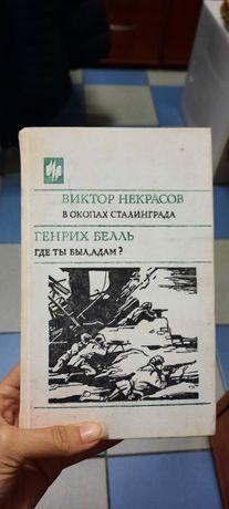 Виктор Некрасов «В окопах Сталинграда» Генрих Белль «Где ты был, Адам