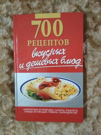 700 рецептов вкусных и дешевых блюд К68