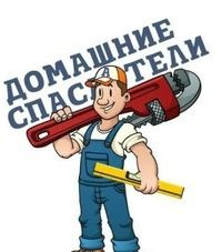 """Мелкие ремонтные бытовые работы """"Муж на час"""""""