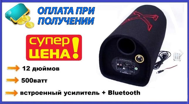 """Сабвуфер 12"""" 500w. Акустика. Колонка. Встроенный усилитель + Bluetooth"""
