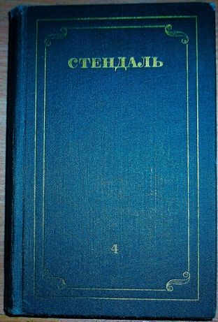 собрание сочинения Стендаля в 12- ти томах